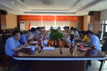 《居民住宅区供水设施防寒抗冻技术指南》技术、设备专题会在杭州华宇娱乐注册登陆召开