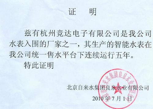 北京地区智能水表应用情况
