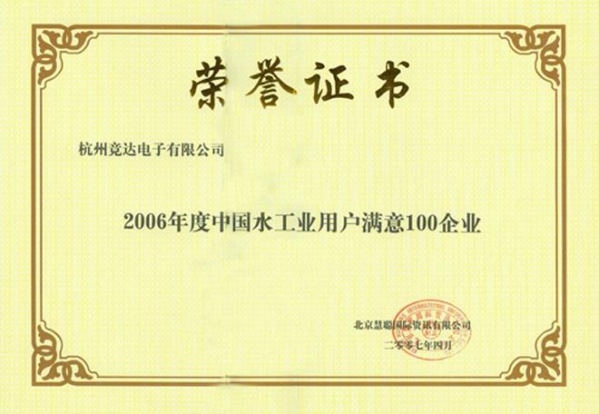 水工业用户满意100企业荣誉证书