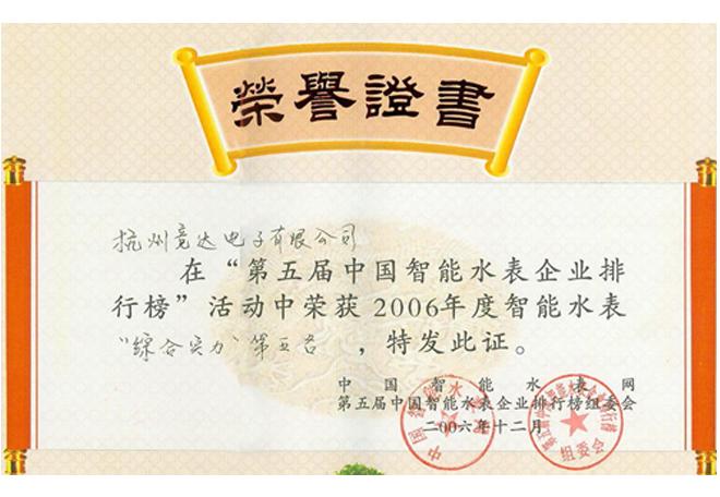 智能水表企业排行荣誉证书