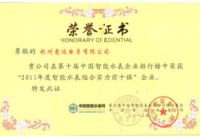 智能水表综合实力前十强荣誉证书