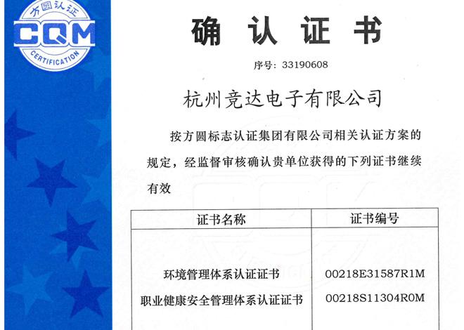 环境体系认证/职业健康体系认证证书