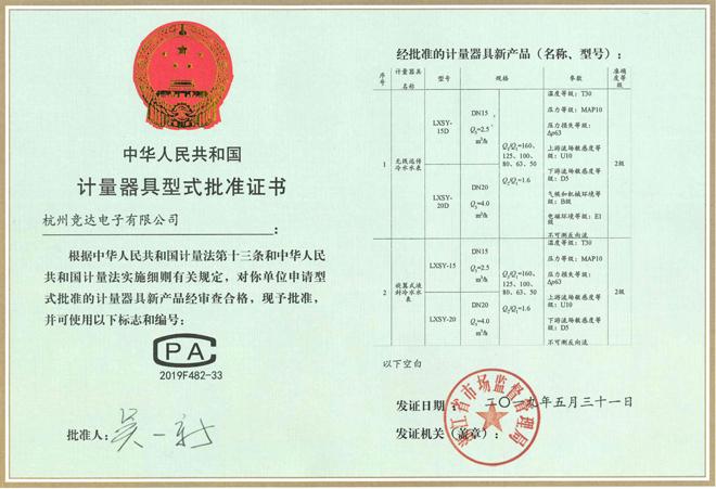 计量器具批准证书