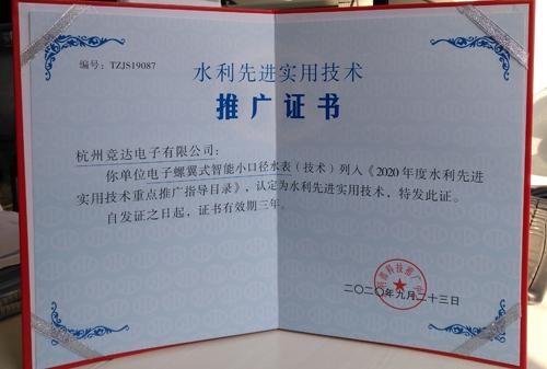 华宇娱乐注册登陆公司获得水利先进实用技术证书