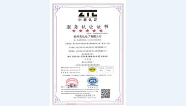 华宇娱乐注册登陆公司顺利通过水表及水表远程抄表系统售后服务评价体系监督审核