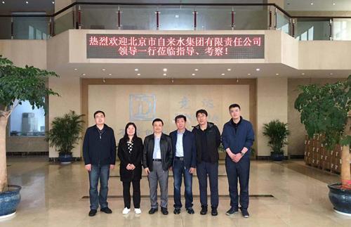 北京市自来水集团有限公司来访考察交流