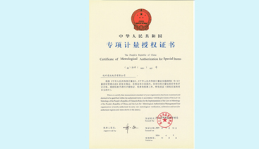 """华宇娱乐注册登陆公司获得民用水表""""二检合一""""专项计量授权证书"""