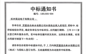 华宇娱乐注册登陆公司收到多项智能水表中标通知书!